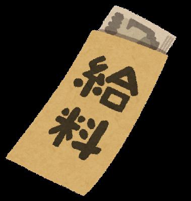 【悲報】3年目公務員ワイ、昇給がたったの6000円