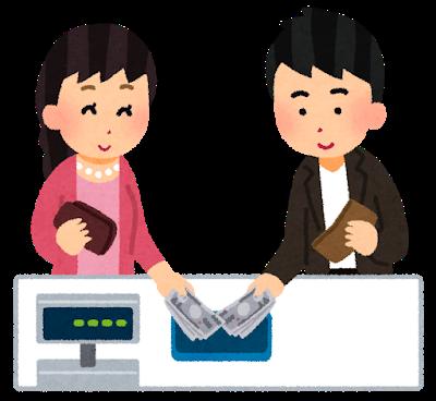 money_warikan_couple.png